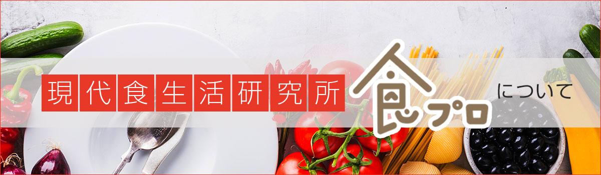 間宮智子の現代食生活研究所「食プロ」について