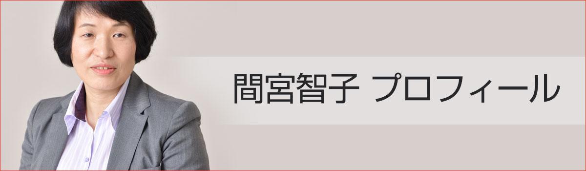 間宮智子プロフィール
