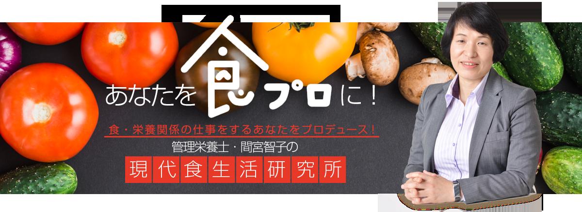 食・栄養関係の仕事をするあなたをプロデュース! 管理栄養士・間宮智子の現代食生活研究所「食プロ」